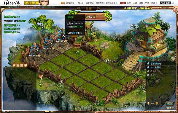 好玩的免費網頁遊戲《綺夢物語》8 家園