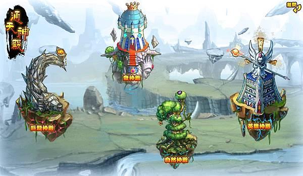 好玩的免費網頁遊戲《天行寶貝》6 通天神殿