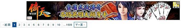 好玩的免費網頁遊戲《倚天web》廣告