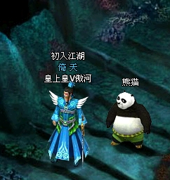 好玩的免費網頁遊戲《倚天web》4 寵物 功夫熊貓
