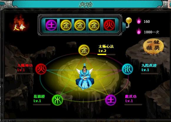 好玩的免費網頁遊戲《倚天web》8 內功