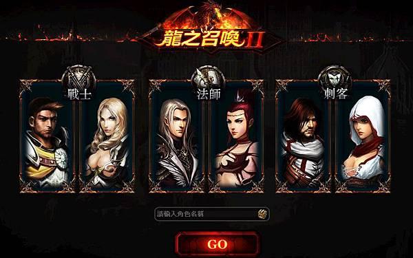 好玩的免費網頁遊戲《龍之召喚2》1 登入