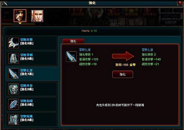 好玩的免費網頁遊戲《龍之召喚2》6強化