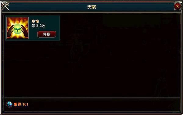 好玩的免費網頁遊戲《龍之召喚2》6天賦