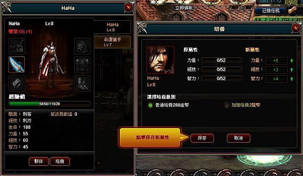 好玩的免費網頁遊戲《龍之召喚2》5 培養