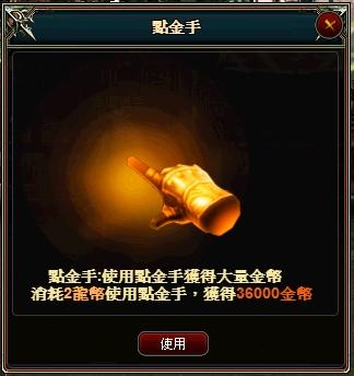 好玩的免費網頁遊戲《龍之召喚2》8點金手