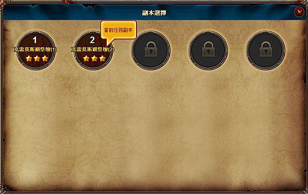 好玩的免費網頁遊戲《龍之召喚2》10 副本3