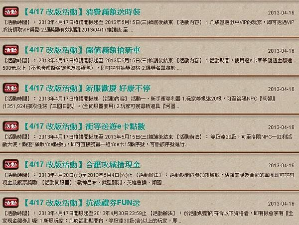 好玩的線上遊戲推薦《爭龍傳online》0417改版 新服 活動