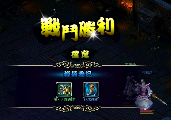 好玩的免費網頁遊戲《蜀山傳奇》8副本3 勝利
