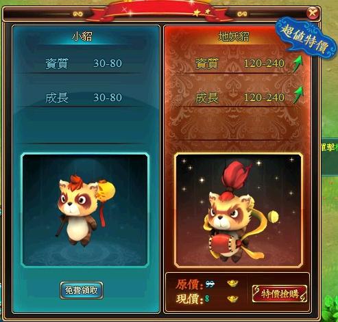 好玩的免費網頁遊戲《武鬥乾坤》3寵物1