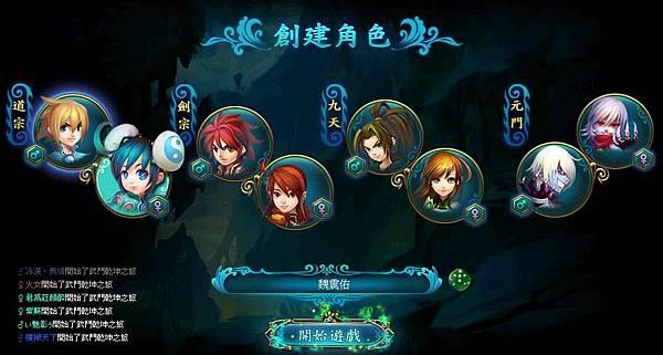 好玩的免費網頁遊戲《武鬥乾坤》2創見角色