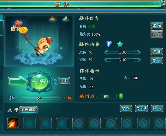 好玩的免費網頁遊戲《武鬥乾坤》3寵物2