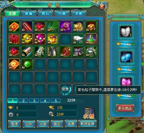 好玩的免費網頁遊戲《武鬥乾坤》9背包擴充