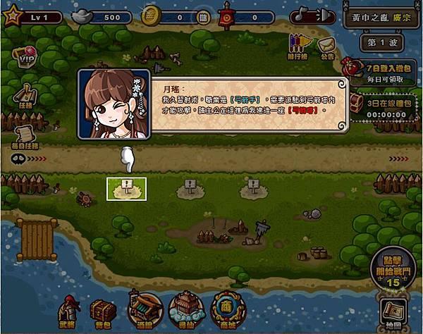 好玩的免費網頁遊戲《塔防三國誌》2建塔