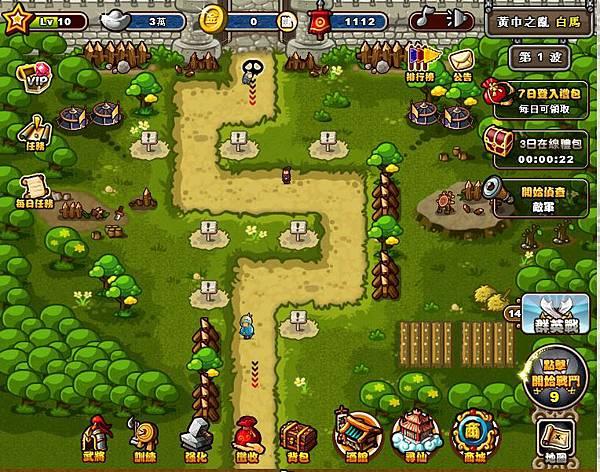 好玩的免費網頁遊戲《塔防三國誌》10-1新關卡 白馬