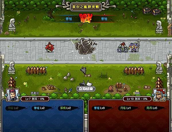 好玩的免費網頁遊戲《塔防三國誌》8群英戰