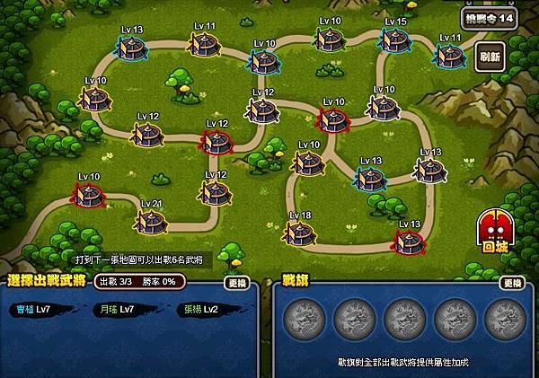 好玩的免費網頁遊戲《塔防三國誌》8-1群英戰