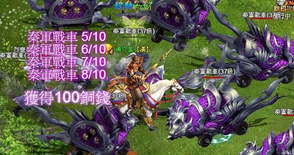 好玩的免費網頁遊戲RPG《西楚霸王》9野怪NPC 秦軍戰車