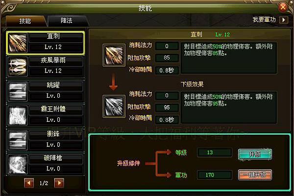 好玩的免費網頁遊戲RPG《西楚霸王》6技能升級 軍功