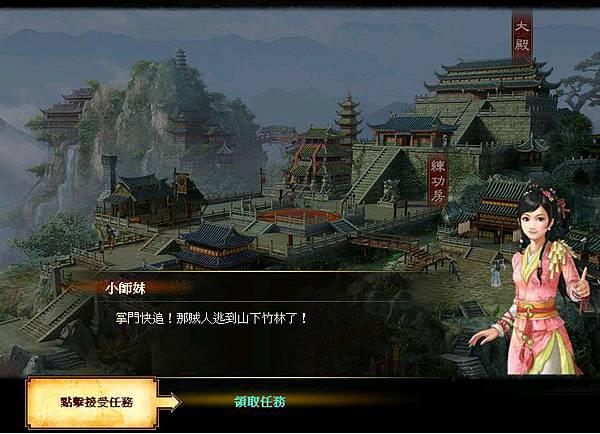 好玩的免費網頁遊戲《一代宗師》3 依提示 接任務