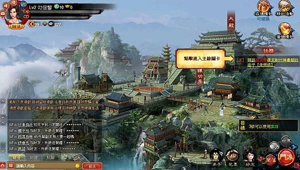 好玩的免費網頁遊戲《一代宗師》4遊戲畫面