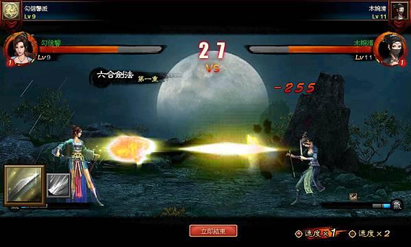 好玩的免費網頁遊戲《一代宗師》5_3戰鬥進行中 六合劍法