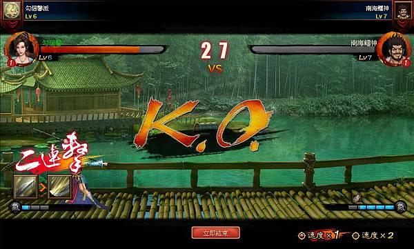 好玩的免費網頁遊戲《一代宗師》5_3戰鬥KO
