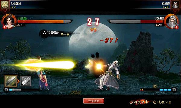 好玩的免費網頁遊戲《一代宗師》5_3戰鬥進行中 6合劍