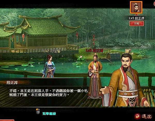 好玩的免費網頁遊戲《一代宗師》5_2戰鬥 先對話
