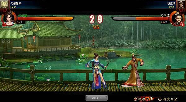 好玩的免費網頁遊戲《一代宗師》5_3戰鬥進行中