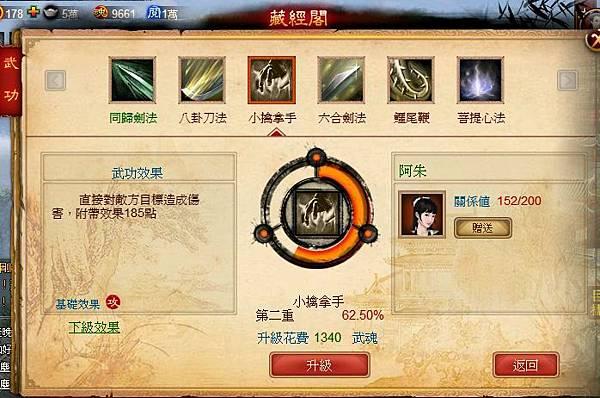好玩的免費網頁遊戲《一代宗師》7藏經閣