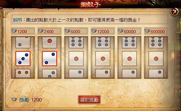 好玩的免費網頁遊戲《一代宗師》6客棧 擲骰子