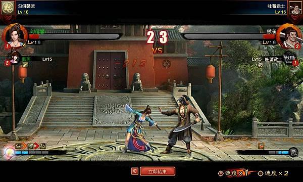 好玩的免費網頁遊戲《一代宗師》9組隊戰