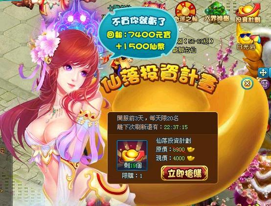 免費網頁遊戲《仙萌鬥》投資計畫_黃金版