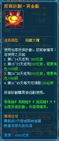免費網頁遊戲《仙萌鬥》投資計畫_黃金版_1