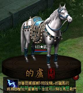 好玩的網頁遊戲《龍戰三國》5坐騎 的盧