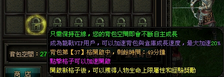 好玩的網頁遊戲《龍戰三國》7包包