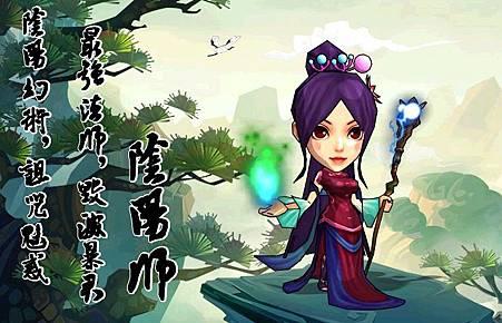 《鄉民Q傳》職業_陰陽師 (好玩的網頁遊戲)