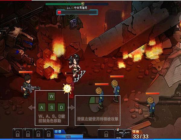 網頁遊戲《末日槍神》控制方向+射擊@想知道~好玩的網頁遊戲