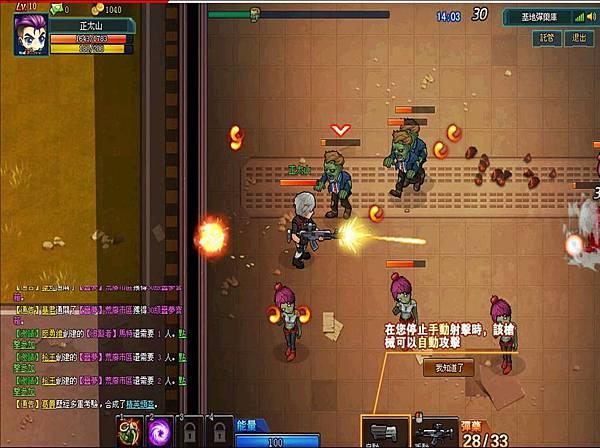 網頁遊戲《末日槍神》戰鬥截圖@想知道~好玩的網頁遊戲