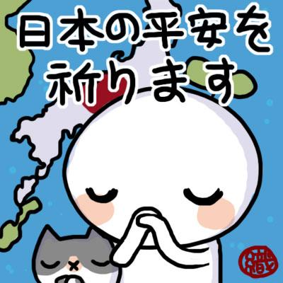 祈求日本平安
