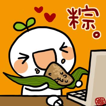 端午節吃粽子