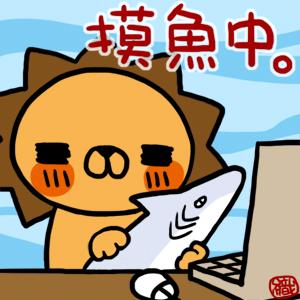 摸魚摸到大白鯊