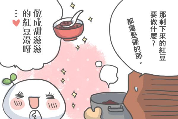 紅豆水8.jpg