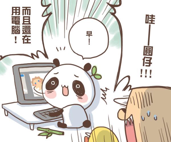 熊貓眼4.jpg