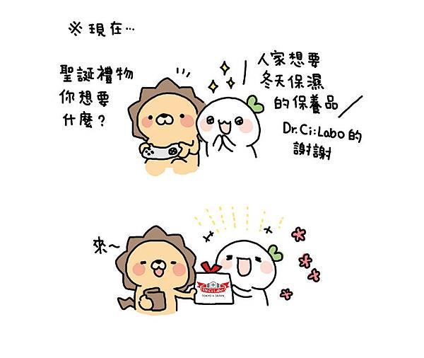 城野漫畫2.jpg