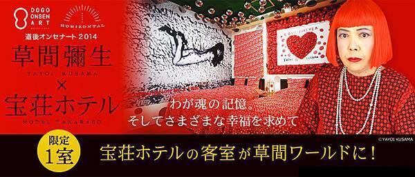 【大師之作】草間彌生 X Takaraso Hotel 聯名合作旅館