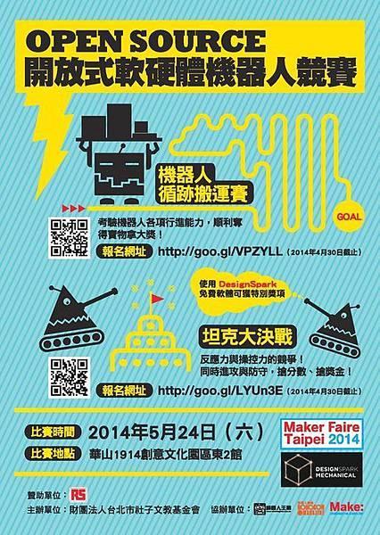Maker-Faire_08