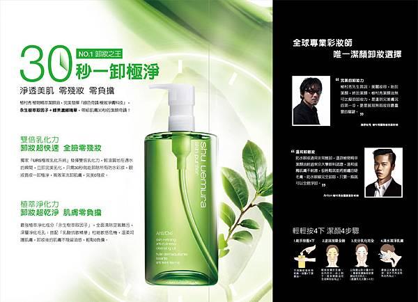 2014 植物精萃潔顏油產品介紹