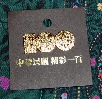 CIMG1576.JPG